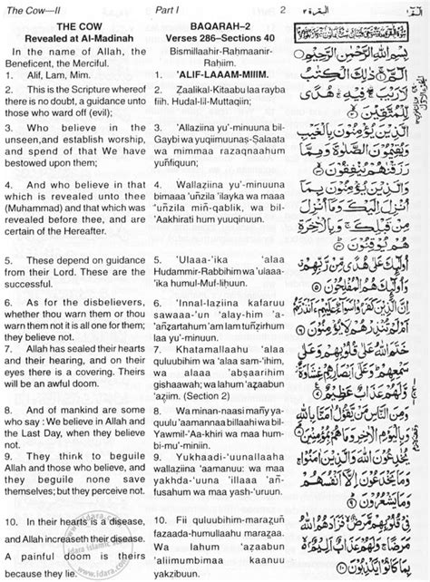 Holy Quran with Arabic Text, English Translation and Roman