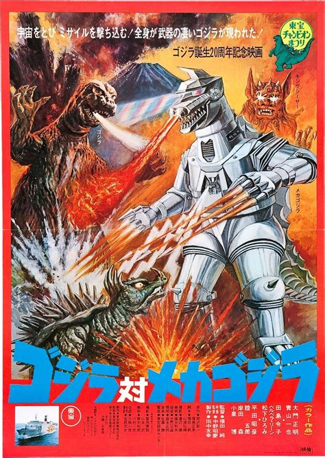 film ultraman kaiju godzilla vs mechagodzilla japanese movie poster kaiju