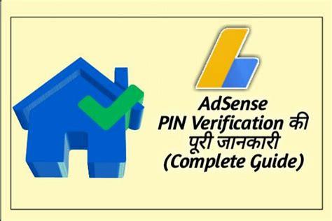 Letter Kaise Likhte Hai Adsenseadsense Pin Verification Ki Puri Jankari Complete Guide