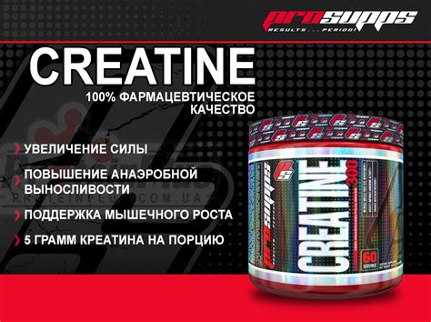 Ps Creatine 300 Gram Prosupps Pro Supps Creatine 300gr creatine марки prosupps признают одной из эффективных добавок в своей категории