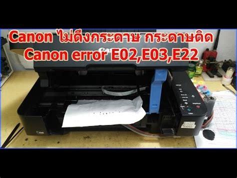 reset mp287 e03 ข นตอนการ download driver printer canon pixma mp 287