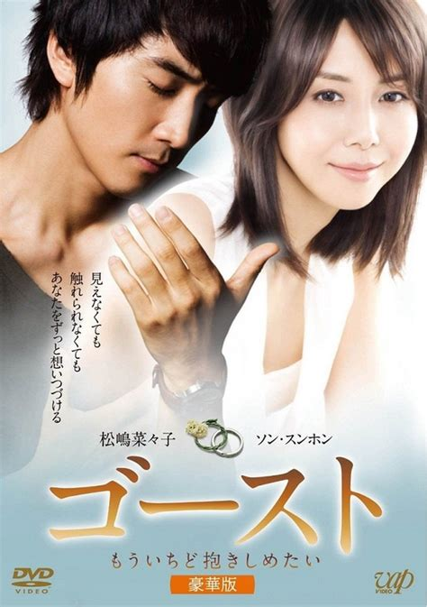 film drama hot japan ghost in your arms again japanese movie starring song