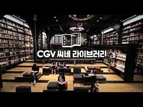 cgv now showing 명동역에 위치한 cgv 씨네 라이브러리 youtube