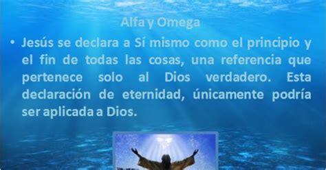 el alfa y la omega alfa y omega apocalipsis 1 8 yo soy el alfa y la omega