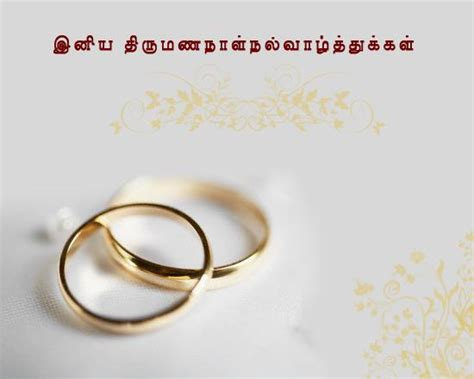 Wedding Wishes In Tamil by Quotes For Wedding Wishes In Tamil Image Quotes At