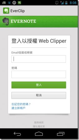 evernote web clipper android everclip android 免費 evernote web clipper 剪貼網頁教學