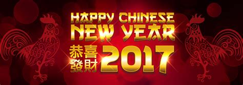 chinees new year happy new year 2017 maple diversity
