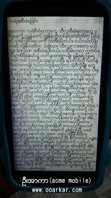 myanmar story apk တ င သမန သ လ သရ စ အ ပ ပ င ၄၀ က က apkတခ ထ န ကည င တ myanmar ghost story apk သတ