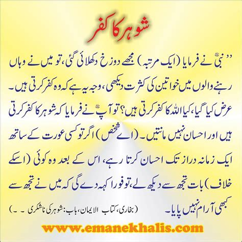 Parcham Essay In Urdu by Shohar Ka Kufar