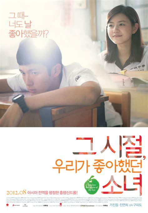 film komedi you are the apple of my eye charming taiwan movies orange jasmine purple yam