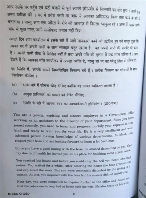 Essay For Ias Mains 2016 by Upsc Civil Services Mains 2016 General Studies Paper 4 Ethics Question Paper Insights