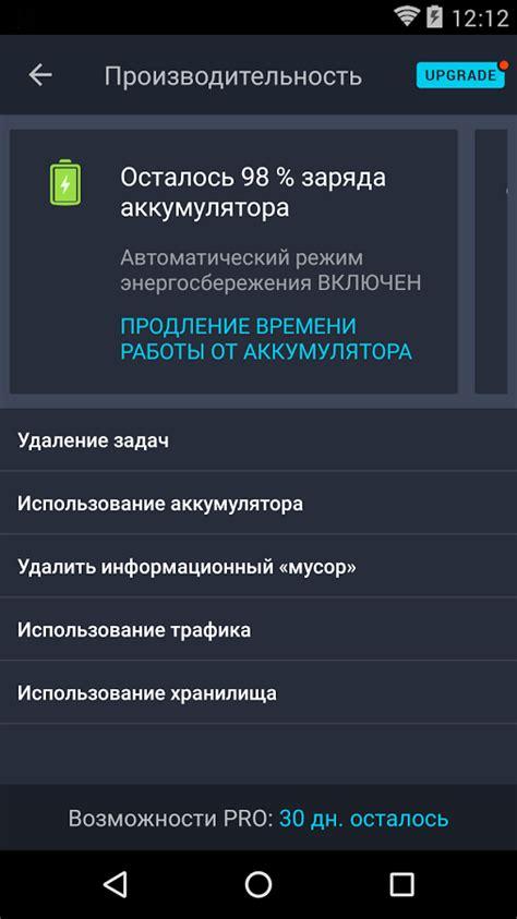 avg free mobile antivirus avg mobile antivirus 6 7 1 android