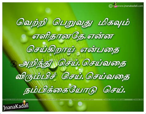 motivational quotes in tamil language with hd wallpapers tamil inspiring kavithai with wallpapers