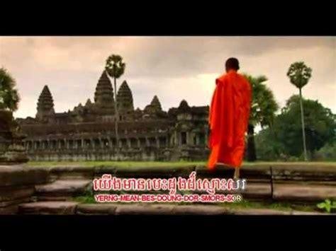 ago choub snea aphorp original by sisamuth amazing cambodia by adda