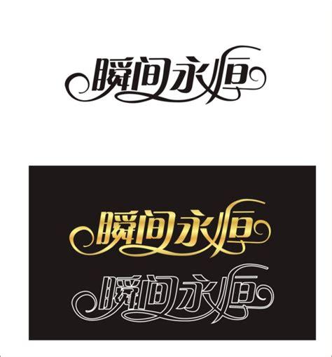 design font chinese china logo design font design free chinese font download