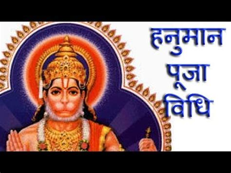 hanuman puja vidhi sadhana pooja hanuman puja vidhi with hanuman mantra for hanuman jayanti