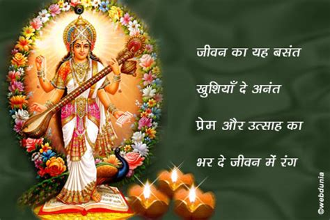happy basant panchmi sms wishes quotes wallpapers 2015