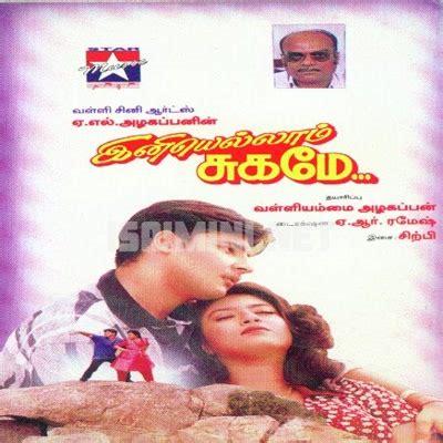 download film riaru onigokko the origin ini ellam sugame mp3 songs download ini ellam sugame tamil