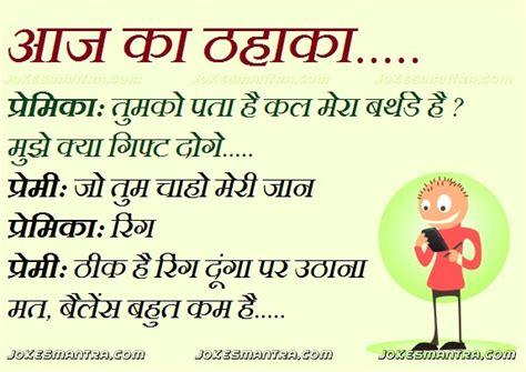 wallpaper whatsapp jokes funny desi wallpaper hindi jokes cards