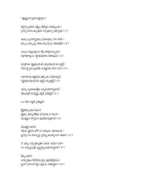 Vishnu Sahasranamam - Telugu