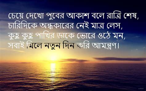 gud morning bangla sms bangla shuvo sokal message wowkeyword com