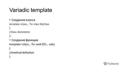 variadic templates презентация на тему quot дни разработчика программа