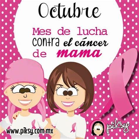 imagenes oktubre octubre mes de lucha contra el c 225 ncer de mama dtp