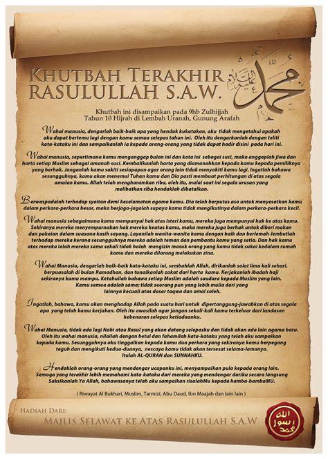 biography rasulullah saw khutbah rasulullah saw downloads islamicevents sg editorial
