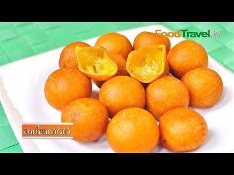 thai fried sweet potato balls