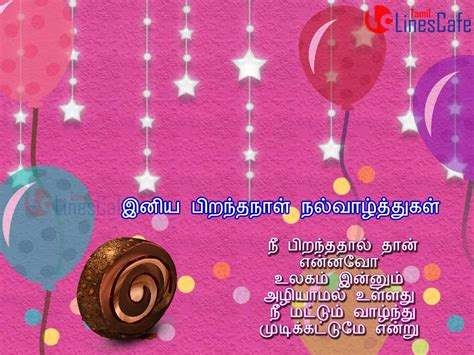 Wish U Happy Birthday In Tamil Birthday Wishes In Tamil Wishes Greetings Pictures