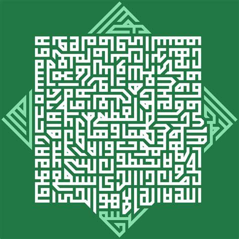 Allah Khufi kufi ayat al kursiy kufi by lutfi