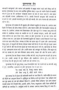 Essay On Sri Guru Nanak Dev Ji In by Biography Of Guru Nanak Dev In