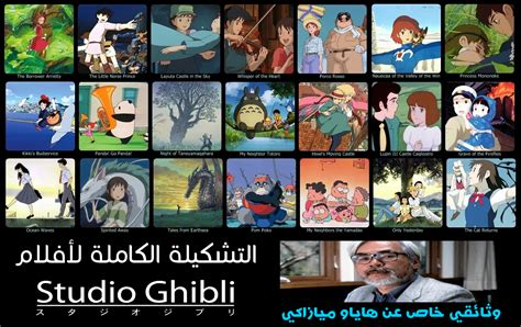 Film Ghibli Studio | studio ghibli full collection جميع أفلام ستوديو جيبلي