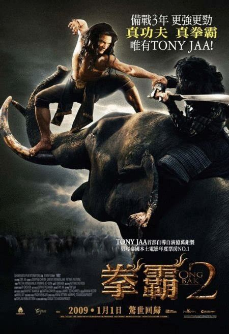 thailand film ong bak ong bak 2 movie information