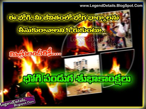 bhogi wishes quotes in telugu legendary quotes