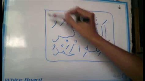 tutorial kaligrafi youtube cara mudah menggambar kaligrafi arab sederhana video
