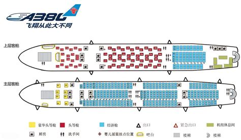 a380 floor plan cz a380 seat map plane talking