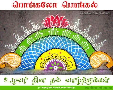 how to make pongal greeting card greeting cards for pongal wblqual