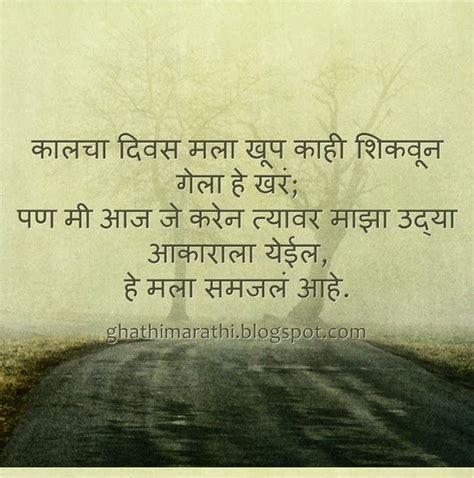 mi themes language kalcha divas marathi quotes on life marathi quotes
