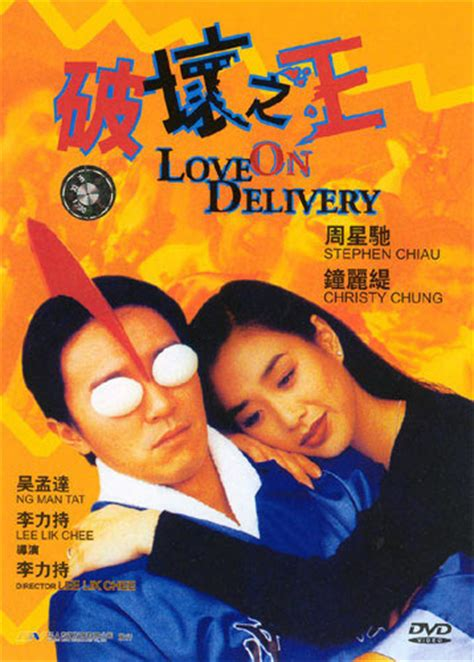film komedi stephen chow 破壞之王 台灣wiki