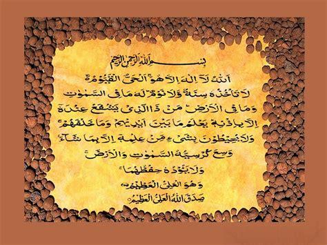 free download lagu ayat kursi mp3 islamic high quality wallpapers ayatul kursi wallpaper