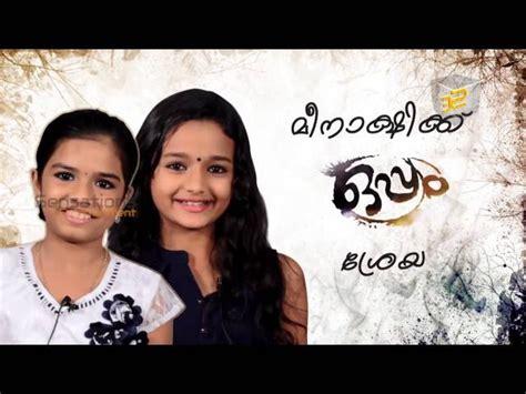 download mp3 from oppam oppam malayalam movie meenakshi sreya jayadeep speaks