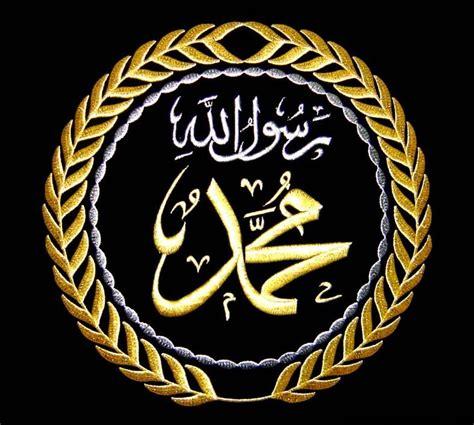 kumpulan gambar kaligrafi lafadz nabi muhammad saw fiqih muslim