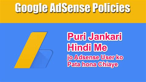 adsense guidelines google adsense terms and conditions in hindi full detail