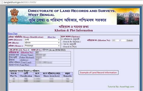 How To Get My Court Records Banglarbhumi West Bengal Land Records Guide 4