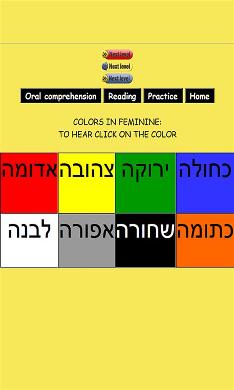 colors in hebrew learn hebrew colors android apps on play