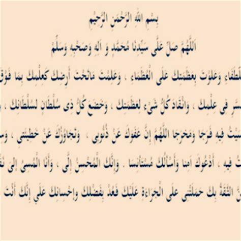 Khidir As doa amalan sholat hajat nabi khidir as