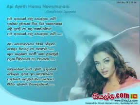 Sinhala Love Song Lyrics Sri Lanka Sinhala Song Lyrics Sinhala Adara » Ideas Home Design