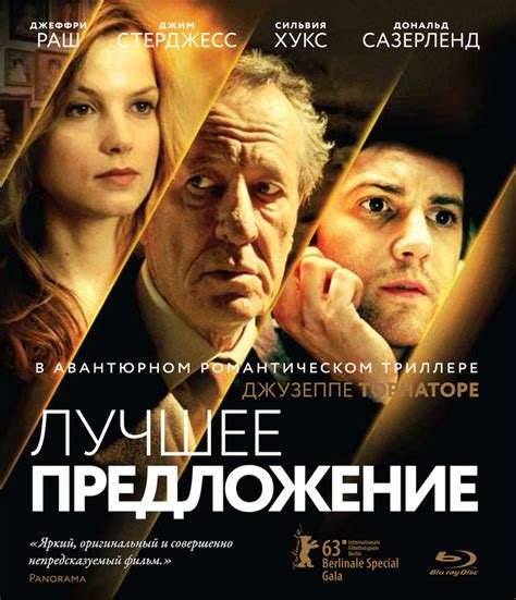 film blu ray migliore qualità лучшее предложение blu ray купить фильм на лицензионном
