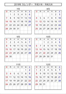 カレンダー 2020 印刷用 無料
